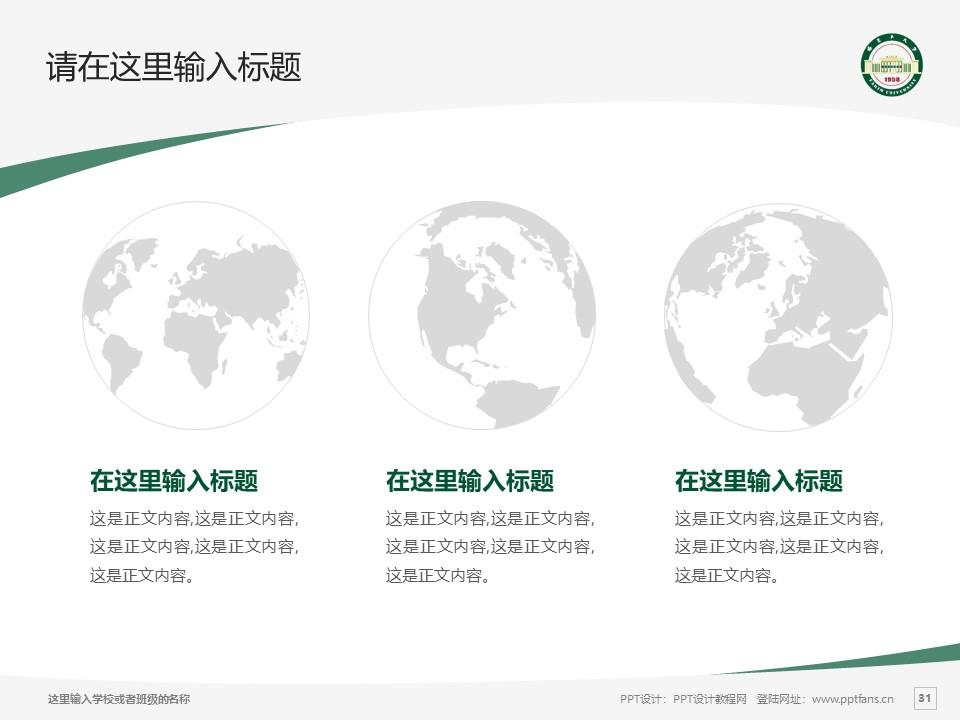 塔里木大学PPT模板下载_幻灯片预览图31