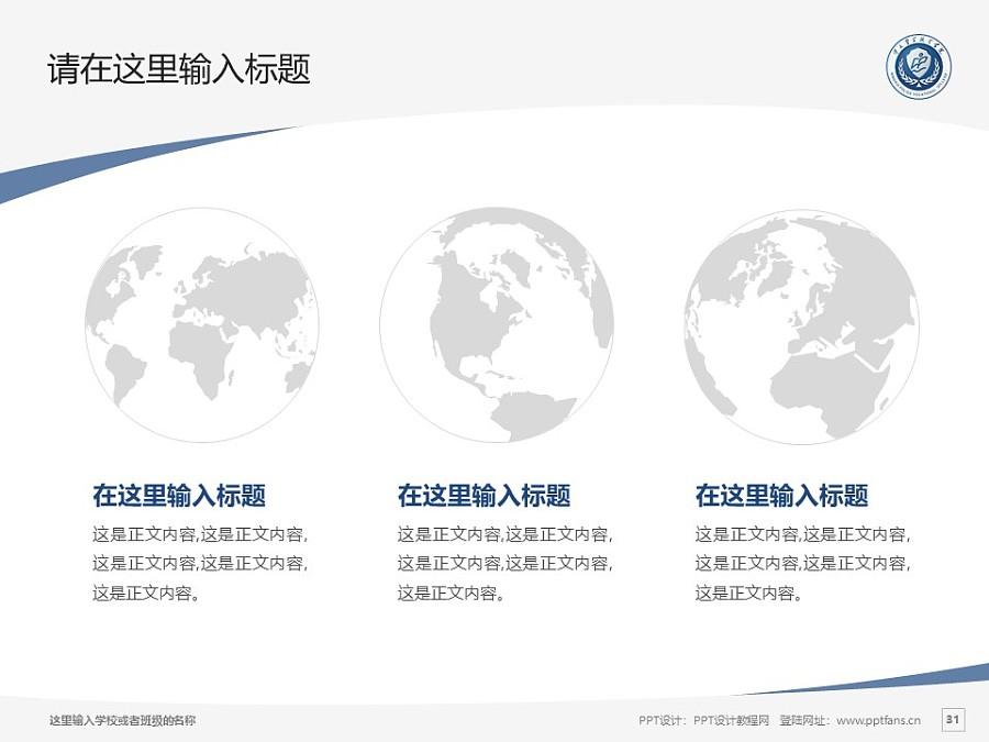 宁夏司法警官职业学院PPT模板下载_幻灯片预览图31
