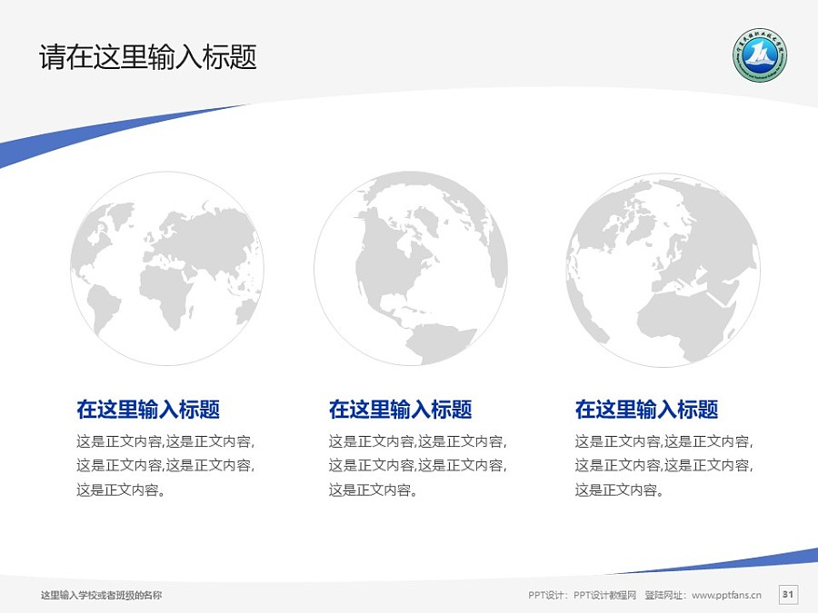 宁夏民族职业技术学院PPT模板下载_幻灯片预览图31