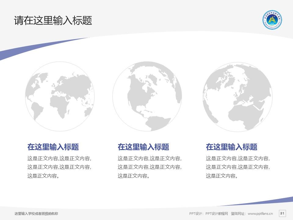 青海建筑职业技术学院PPT模板下载_幻灯片预览图31