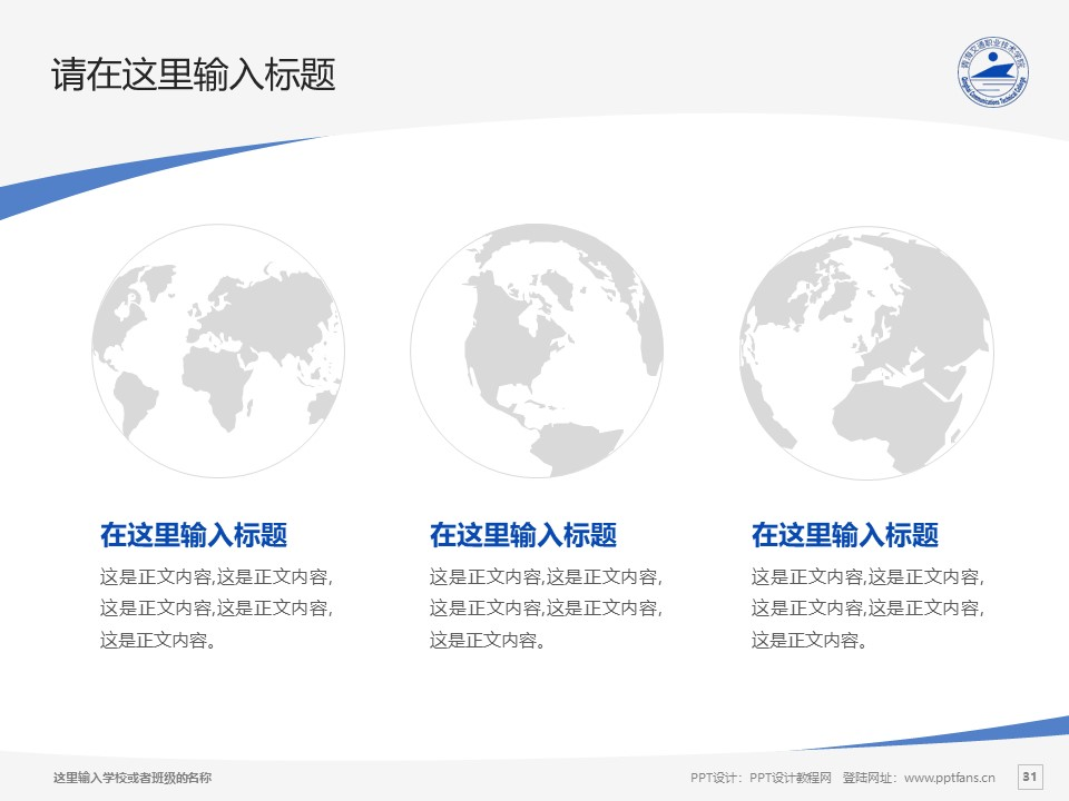 青海交通职业技术学院PPT模板下载_幻灯片预览图31