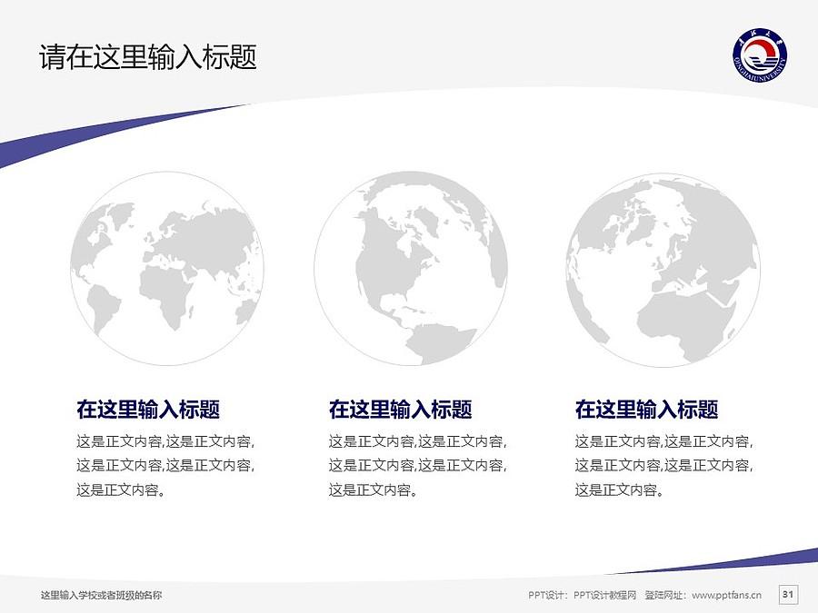 青海大学PPT模板下载_幻灯片预览图31