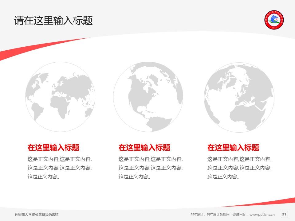 甘肃畜牧工程职业技术学院PPT模板下载_幻灯片预览图31