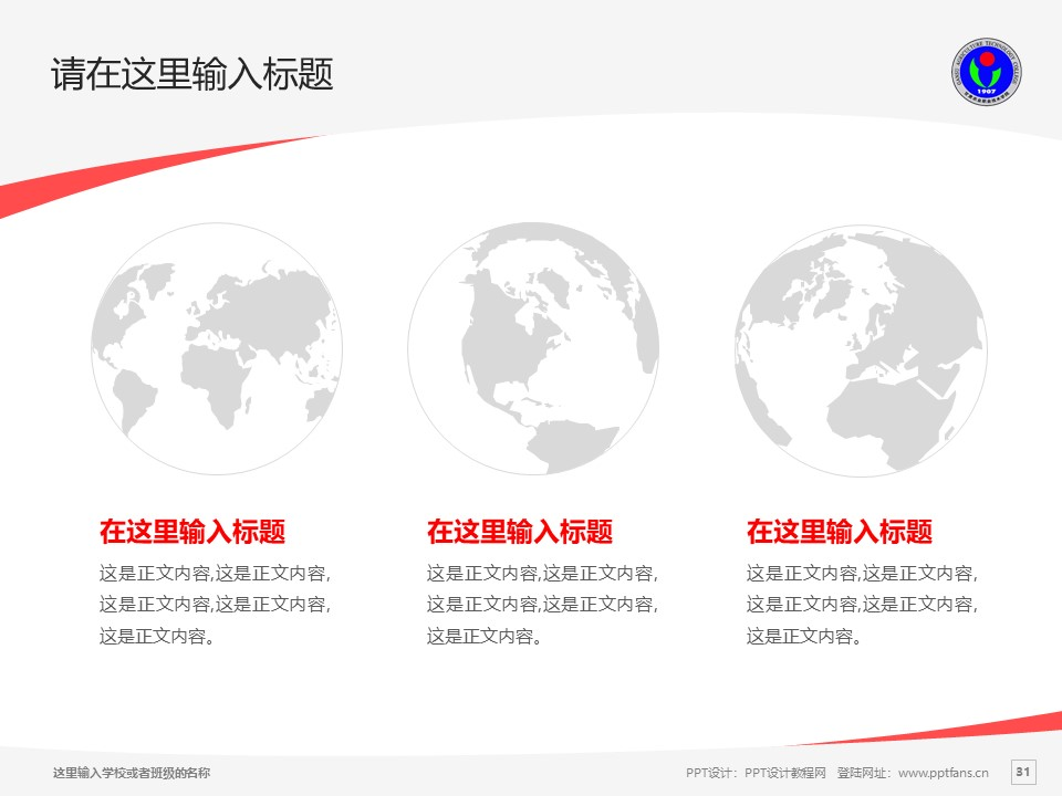 甘肃农业职业技术学院PPT模板下载_幻灯片预览图31