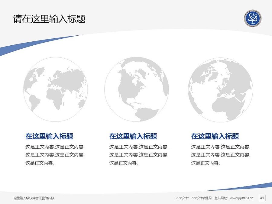 甘肃工业职业技术学院PPT模板下载_幻灯片预览图31