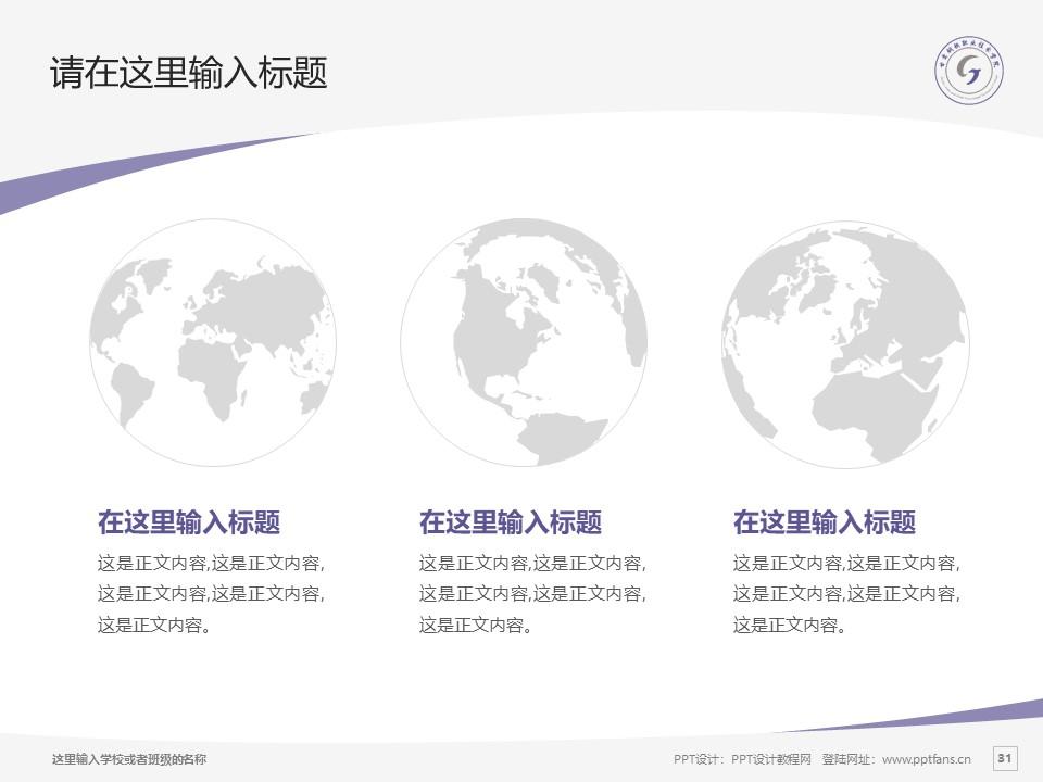甘肃钢铁职业技术学院PPT模板下载_幻灯片预览图31