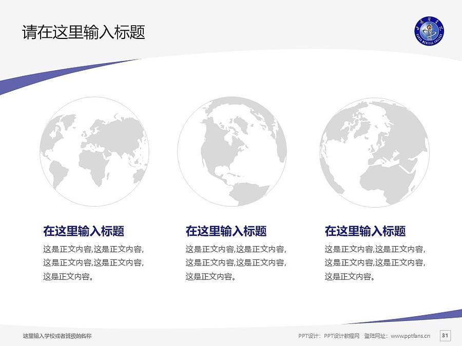 甘肃医学院PPT模板下载_幻灯片预览图31