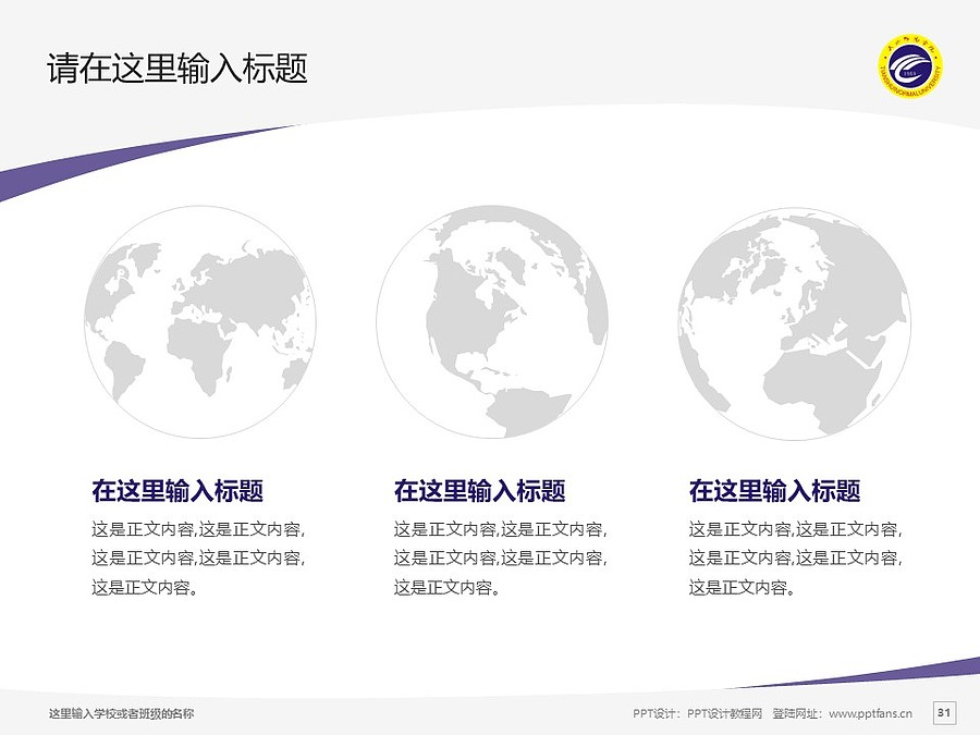 天水师范学院PPT模板下载_幻灯片预览图31