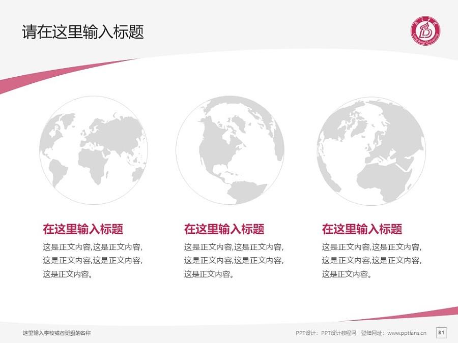陇东学院PPT模板下载_幻灯片预览图31