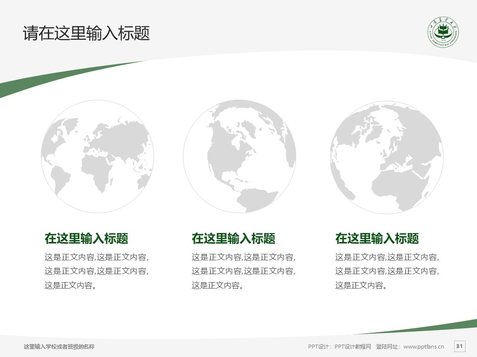 甘肃农业大学PPT模板下载_幻灯片预览图31