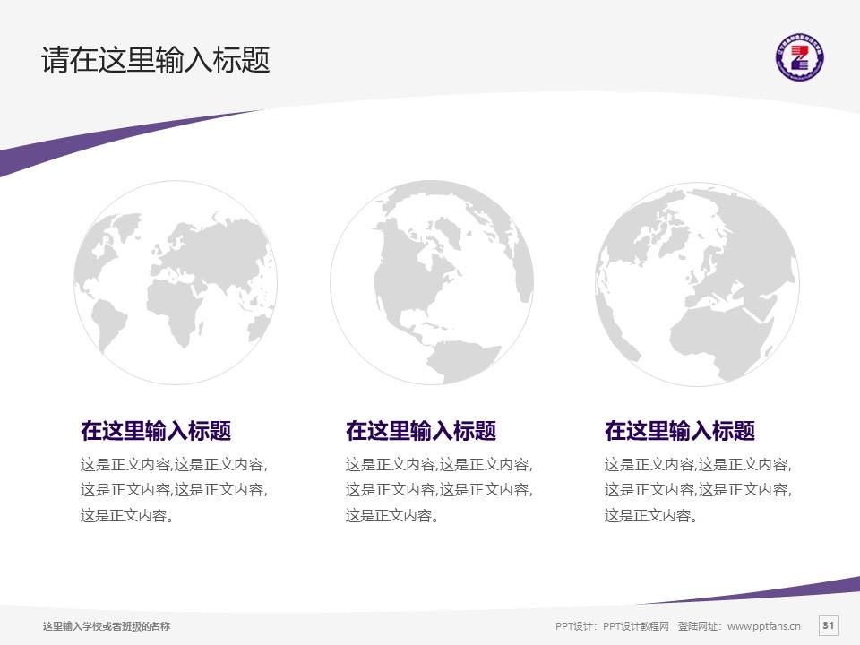 辽宁装备制造职业技术学院PPT模板下载_幻灯片预览图31