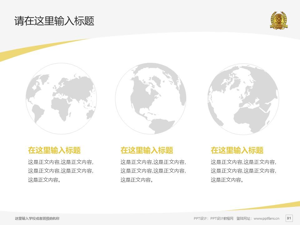 辽宁政法职业学院PPT模板下载_幻灯片预览图31