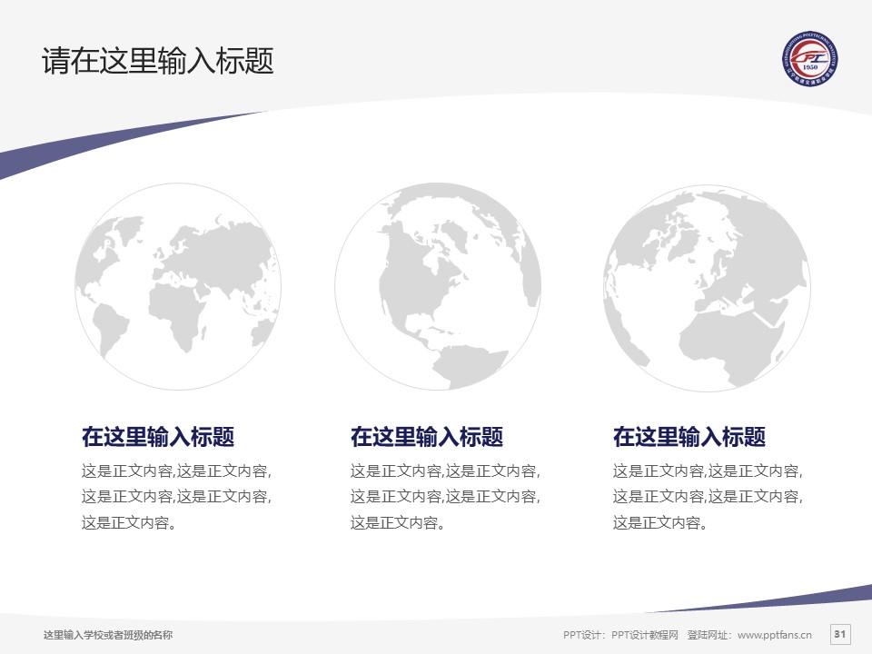 辽宁轨道交通职业学院PPT模板下载_幻灯片预览图31