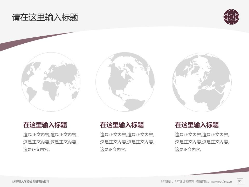 辽宁交通高等专科学校PPT模板下载_幻灯片预览图31