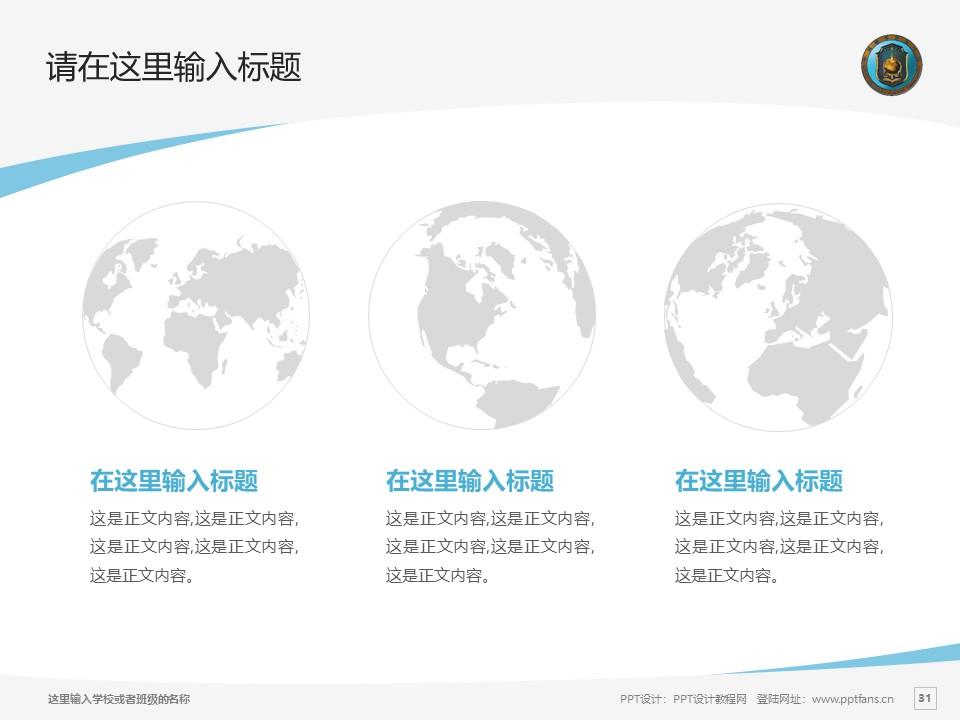 中国刑事警察学院PPT模板下载_幻灯片预览图31