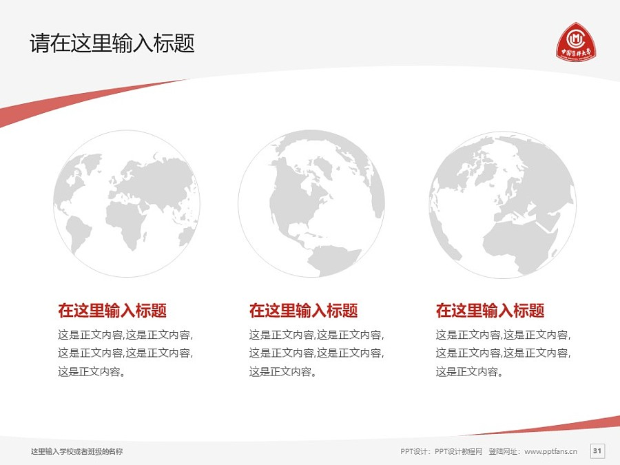 中国医科大学PPT模板下载_幻灯片预览图31