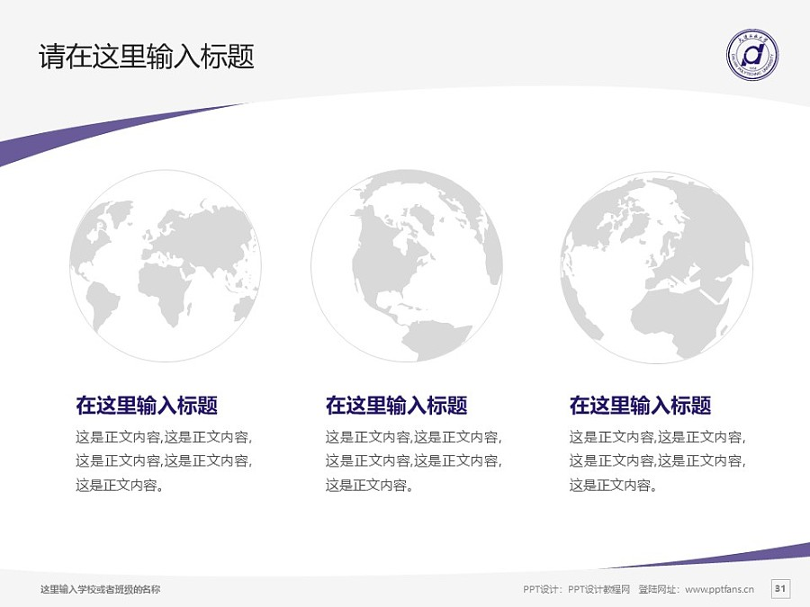 大连工业大学PPT模板下载_幻灯片预览图31