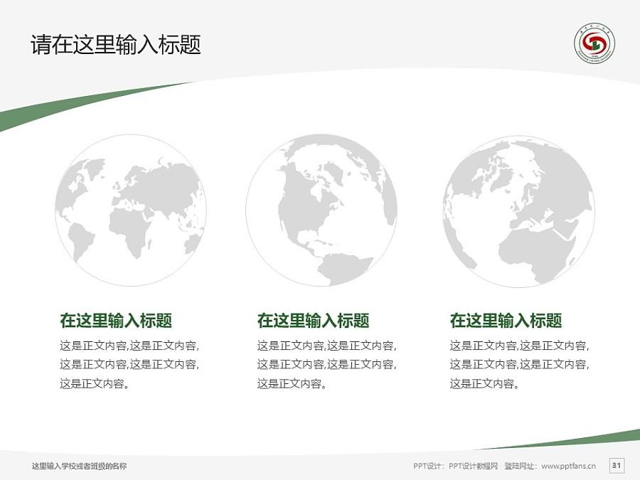 沈阳理工大学PPT模板下载_幻灯片预览图31