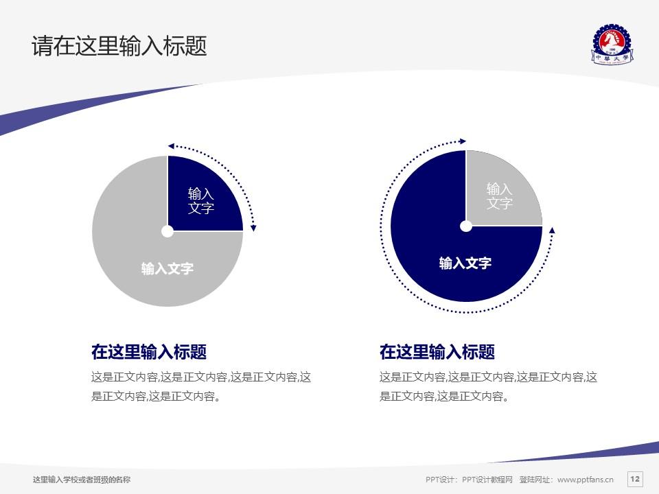 台湾中华大学PPT模板下载_幻灯片预览图12