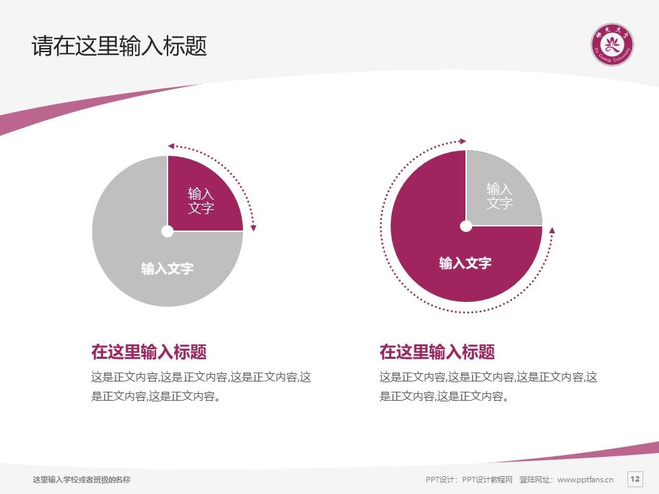台湾佛光大学PPT模板下载_幻灯片预览图12