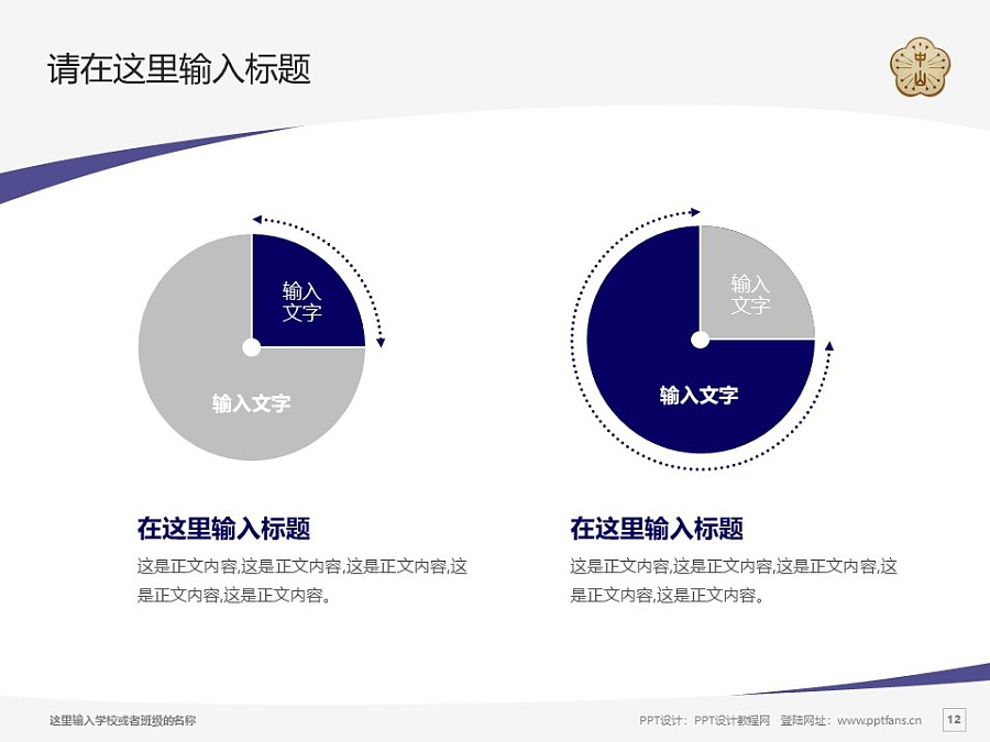 台湾中山大学PPT模板下载_幻灯片预览图12