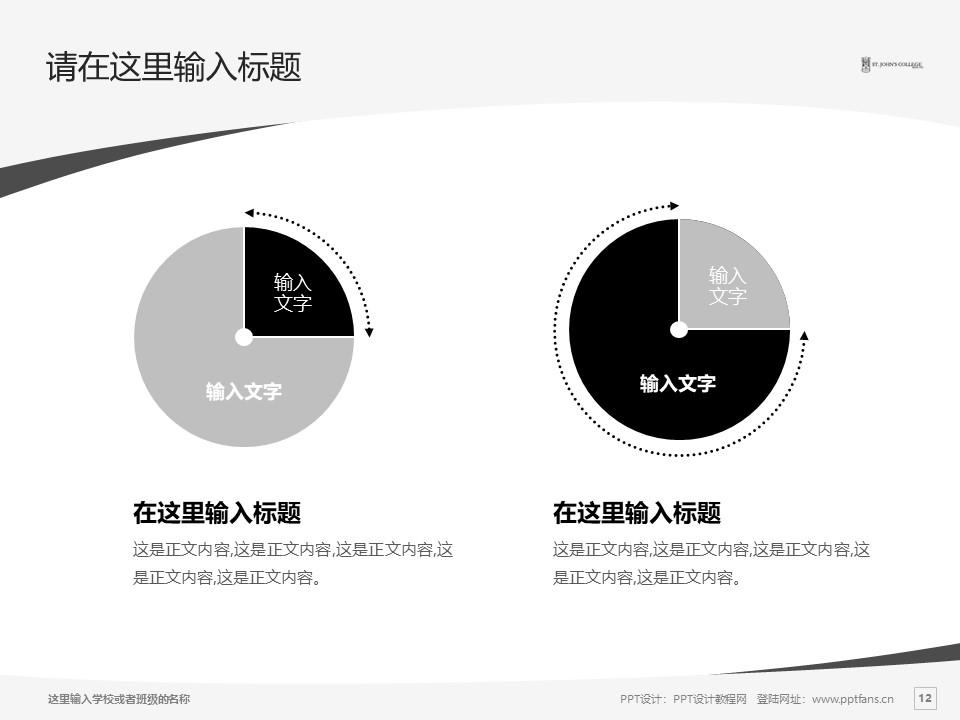香港大学圣约翰学院PPT模板下载_幻灯片预览图12