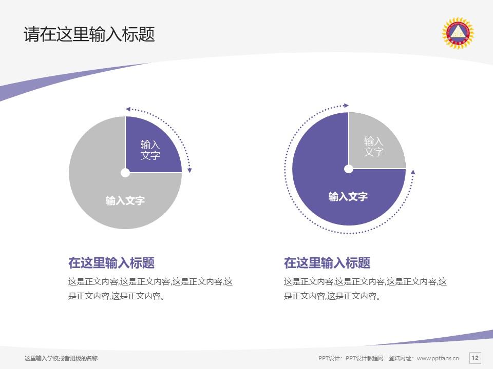 香港三育书院PPT模板下载_幻灯片预览图12