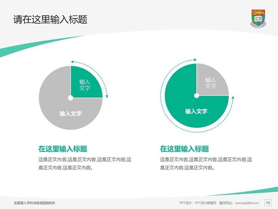 香港大学PPT模板下载_幻灯片预览图12