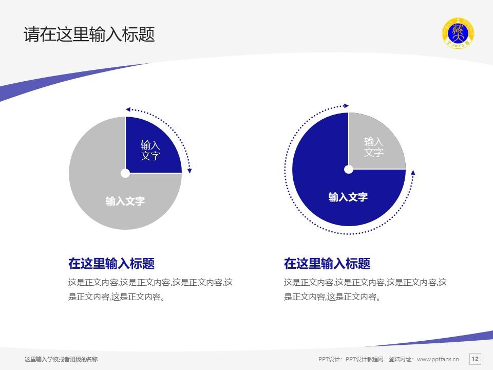 西藏大学PPT模板下载_幻灯片预览图12
