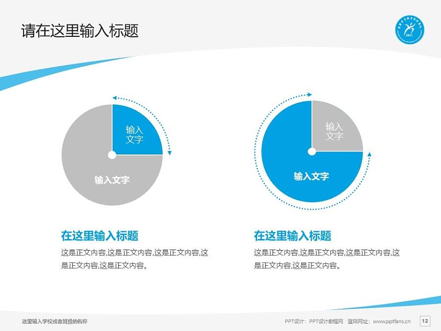 新疆体育职业技术学院PPT模板下载_幻灯片预览图12