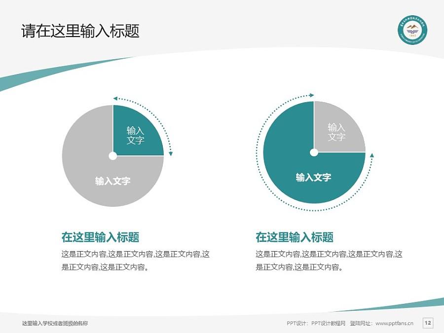 青海畜牧兽医职业技术学院PPT模板下载_幻灯片预览图12