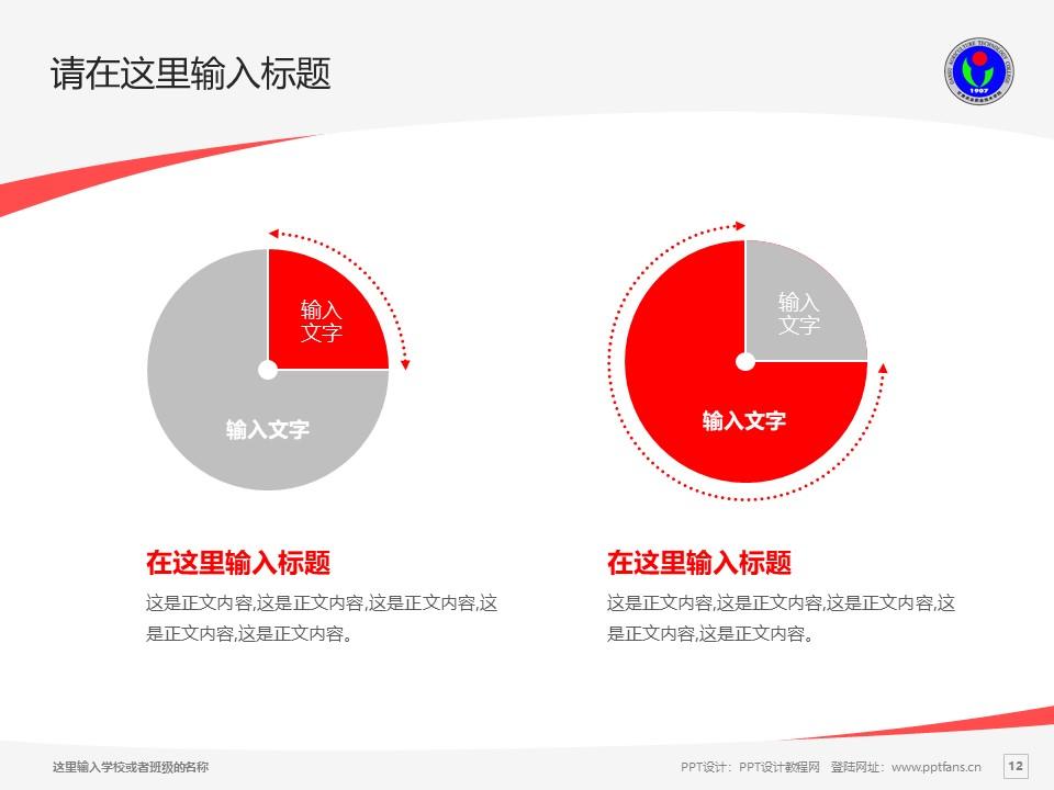 甘肃农业职业技术学院PPT模板下载_幻灯片预览图12