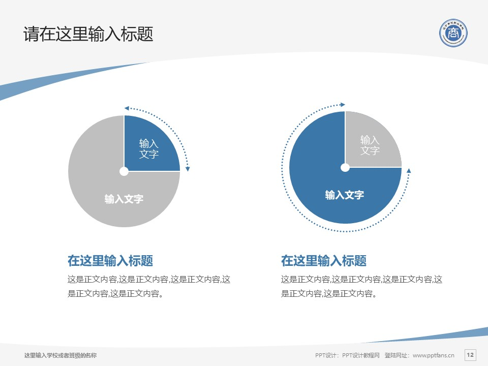 辽宁商贸职业学院PPT模板下载_幻灯片预览图12
