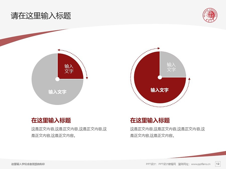 华侨大学PPT模板下载_幻灯片预览图12