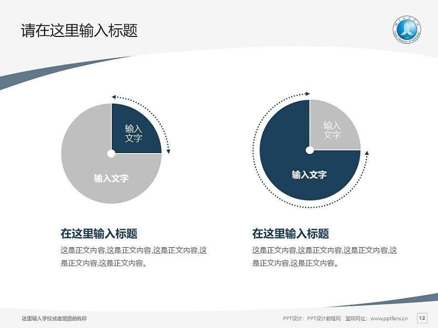 福建工程学院PPT模板下载_幻灯片预览图12