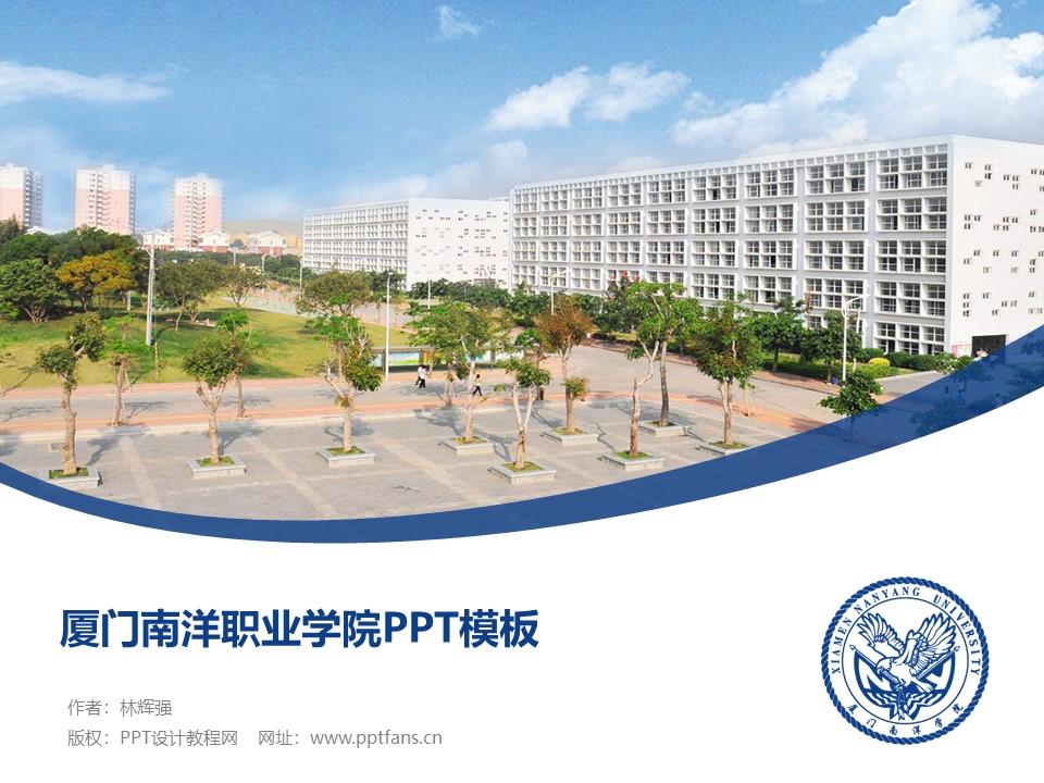 厦门南洋职业学院PPT模板下载_幻灯片预览图1