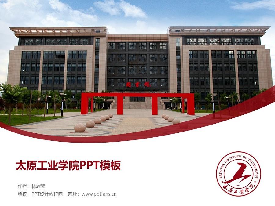 太原工业学院PPT模板下载_幻灯片预览图1