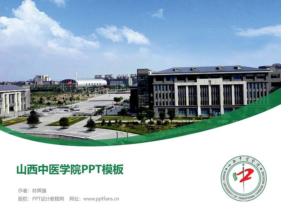 山西中医学院PPT模板下载_幻灯片预览图1