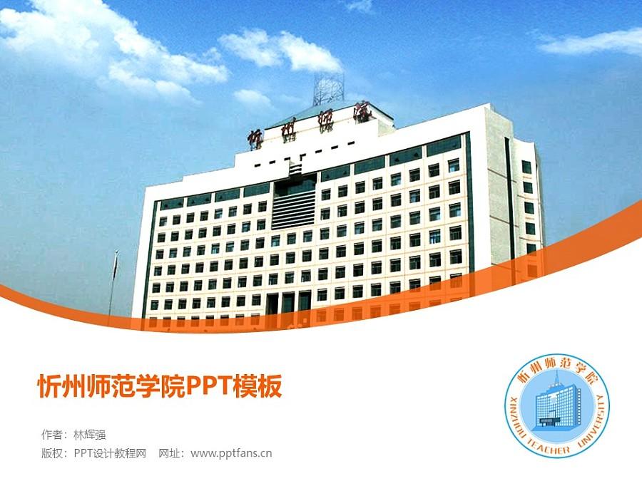 忻州师范学院PPT模板下载_幻灯片预览图1