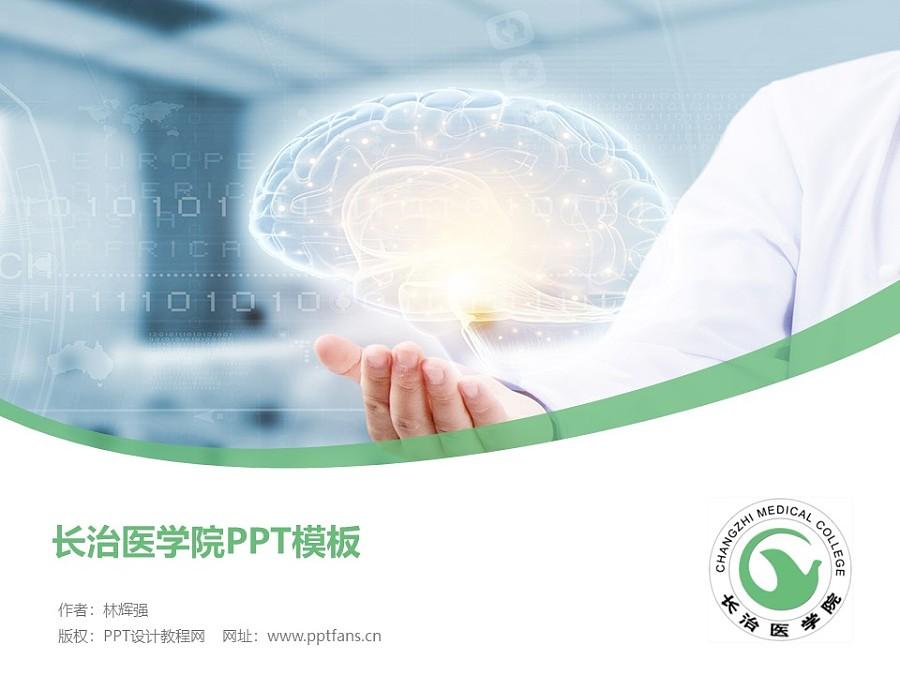 长治医学院PPT模板下载_幻灯片预览图1