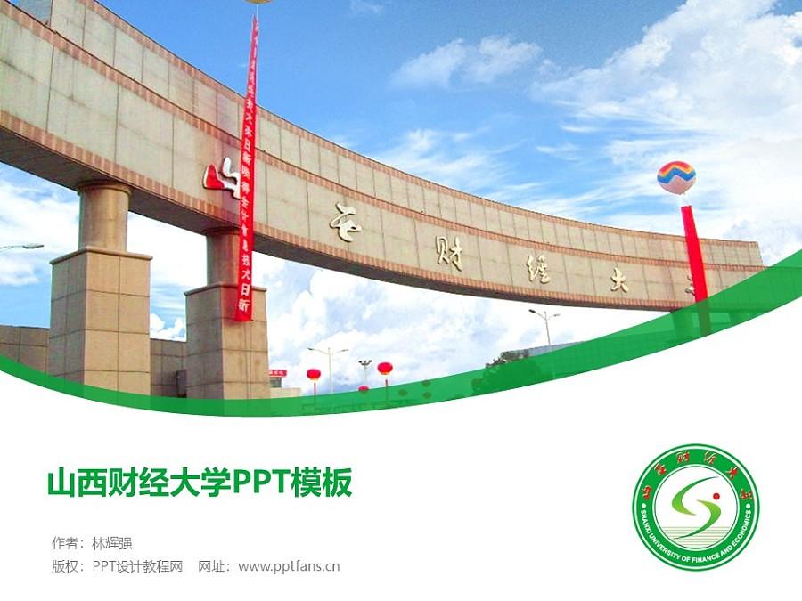山西财经大学PPT模板下载_幻灯片预览图1