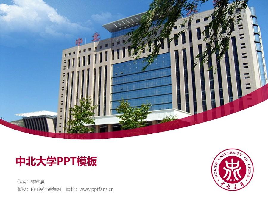 中北大学PPT模板下载_幻灯片预览图1