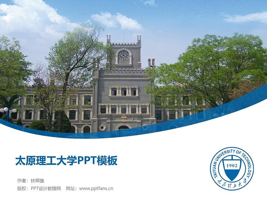 太原理工大学PPT模板下载_幻灯片预览图1