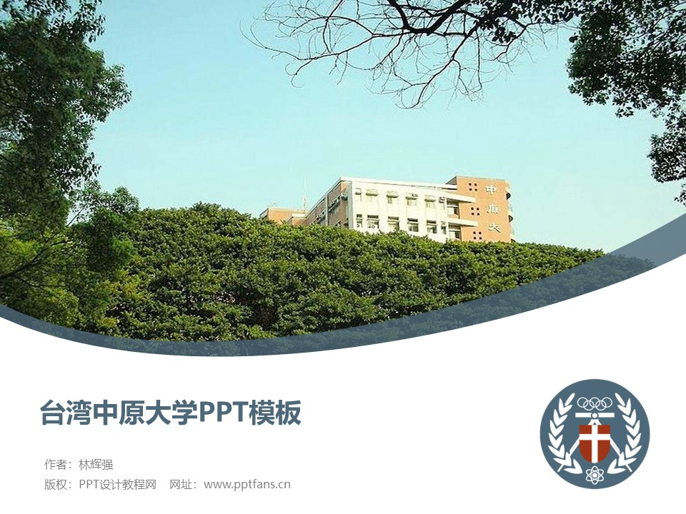 台湾中原大学PPT模板下载_幻灯片预览图1