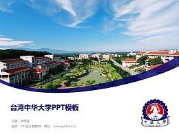 臺灣中華大學PPT模板下載