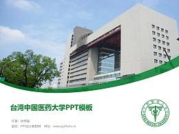 台湾中国医药大学PPT模板下载