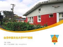 臺灣中國文化大學PPT模板下載