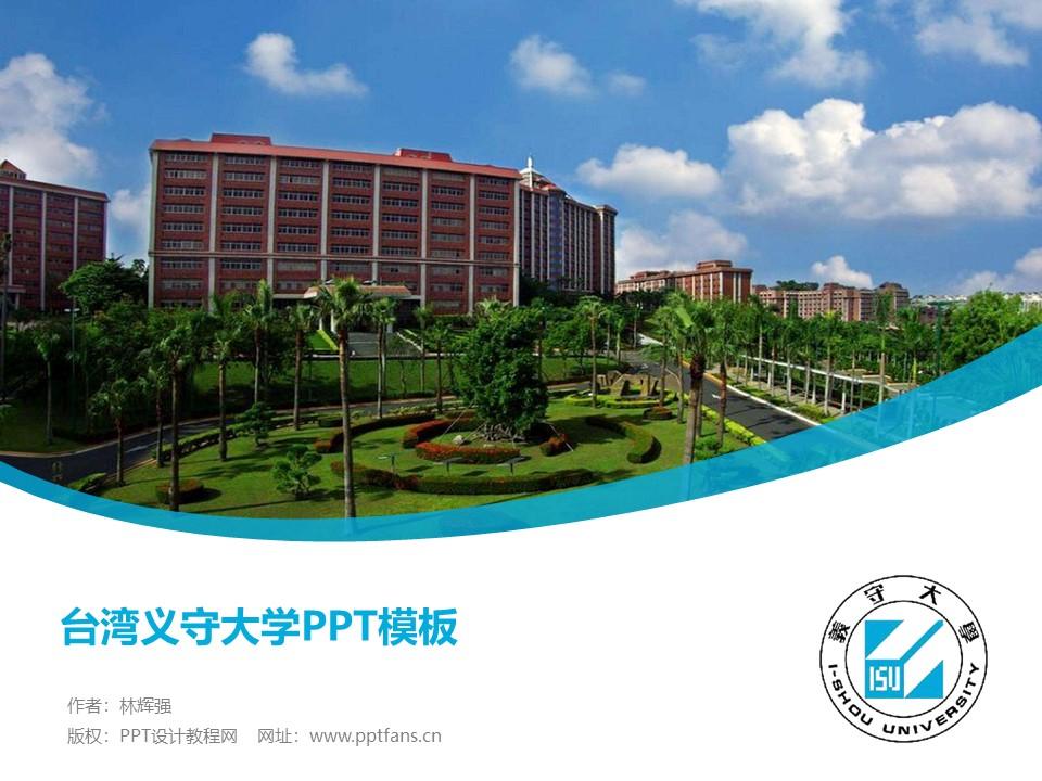 台湾义守大学PPT模板下载_幻灯片预览图1