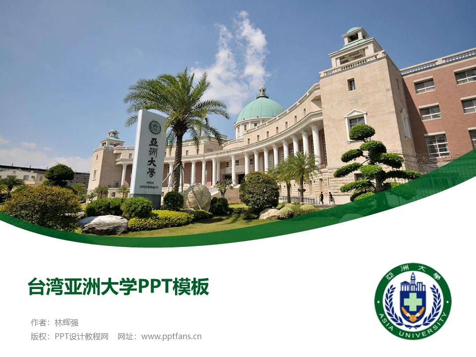 台湾亚洲大学PPT模板下载_幻灯片预览图1