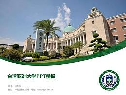 臺灣亞洲大學PPT模板下載